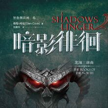 Chinese Shadows Linger front.jpg