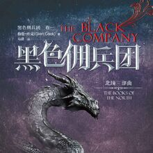 Chinese The Black Company front.jpg