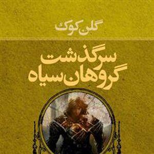 Persian Dreams of Steel cover.jpg