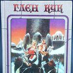 Russian series Век Дракона The White Rose 1997 front.jpg