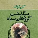 Persian She Is the Darkness cover.jpg