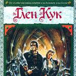 Russian series Vek drakona 2 DS TSS pair 2008 front.jpg