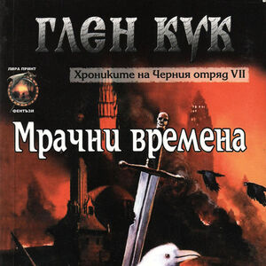 Bulgarian 7 Bleak Seasons front.jpg