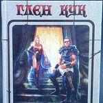 Russian series Век Дракона Shadow Games 1997 front.jpg