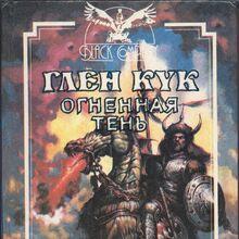 Russian Shadows Linger Severo-Zapad 1994 front.jpg