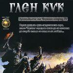 Bulgarian 4 Shadow Games front.jpg