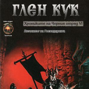 Bulgarian 6 Dreams of Steel front.jpg