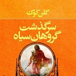 Persian Bleak Seasons cover.jpg