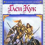 Russian series Vek drakona 2 Water Sleeps 2008 front.jpg