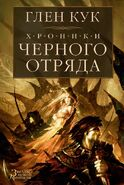 Russian omnibus 1 Chronicles front
