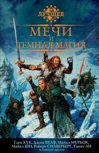 Russian Swords and Dark Magic.jpg