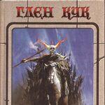 Russian series Век Дракона Shadows Linger 1997 front.jpg