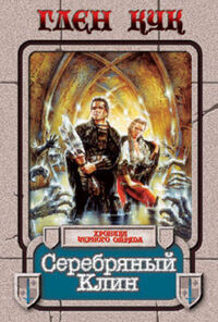 Russian series Век Дракона The Silver Spike 1997 front.jpg