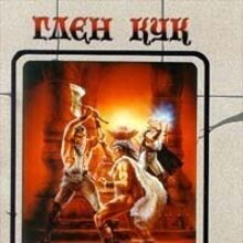 Russian series Век Дракона Bleak Seasons 1997 front.jpg