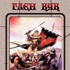 Russian series Век Дракона Dreams of Steel 1997 front.jpg