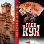 Russian series Zolotaya fentezi Water Sleeps 2001 front.jpg