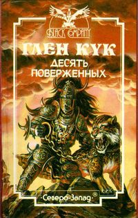 Russian The Black Company Severo-Zapad 1993 front.jpg
