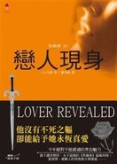 Lover Revealed - Chinese
