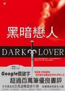 Dark Lover - Chinese