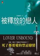 Lover Unbound - Chinese