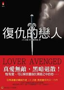 Lover Avenged - Chinese