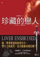 Lover Enshrined - Chinese