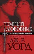 Dark Lover - Russian