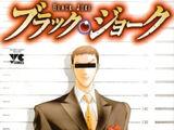 Black Joke (manga)
