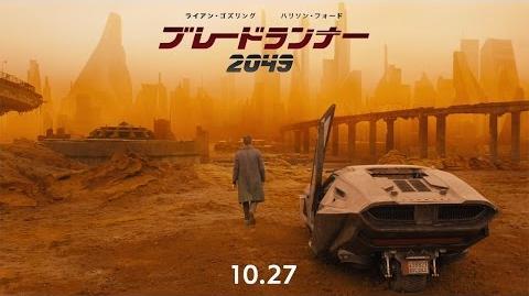 映画『ブレードランナー 2049』予告2