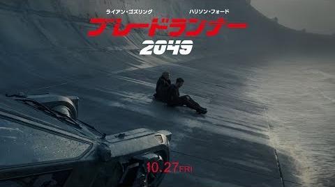 映画『ブレードランナー_2049』予告3