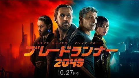映画『ブレードランナー2049』日本版予告編