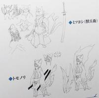 Jubei (Concept Artwork, 4)