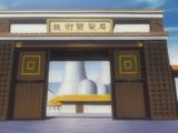 Institut Penelitian dan Pengembangan Shinigami