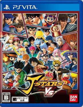 J-Stars Victory Vs Ps Vita Cover.png