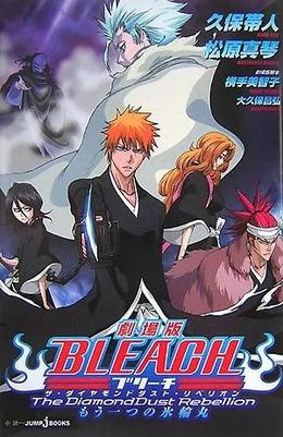 Bleach The DiamondDust Rebellion Novel.png