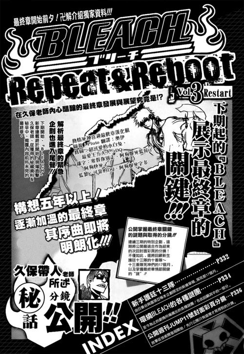 Bleach Repeat and Reboot/Volumen 3