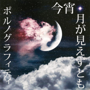 Koyoi Tsuki ga Miezutomo.png