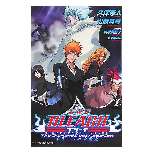 Bleach: The DiamondDust Rebellion, Another Hyōrinmaru (powieść)