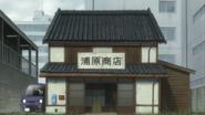 Tienda de Urahara