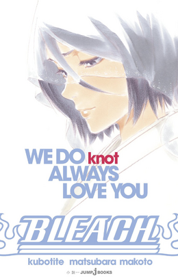 WE DO knot ALWAYS LOVE YOU Cover.png