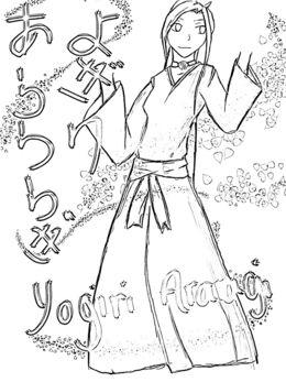 Yogiri.jpg