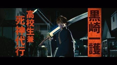 Bleach The Movie Character Trailer - Ichigo Kurosaki