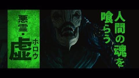 Bleach The Movie Character Trailer - Hollows