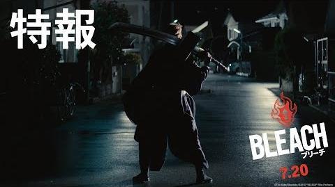 Bleach The Movie First Trailer