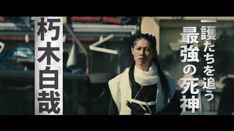 Bleach The Movie Character Trailer - Byakuya Kuchiki