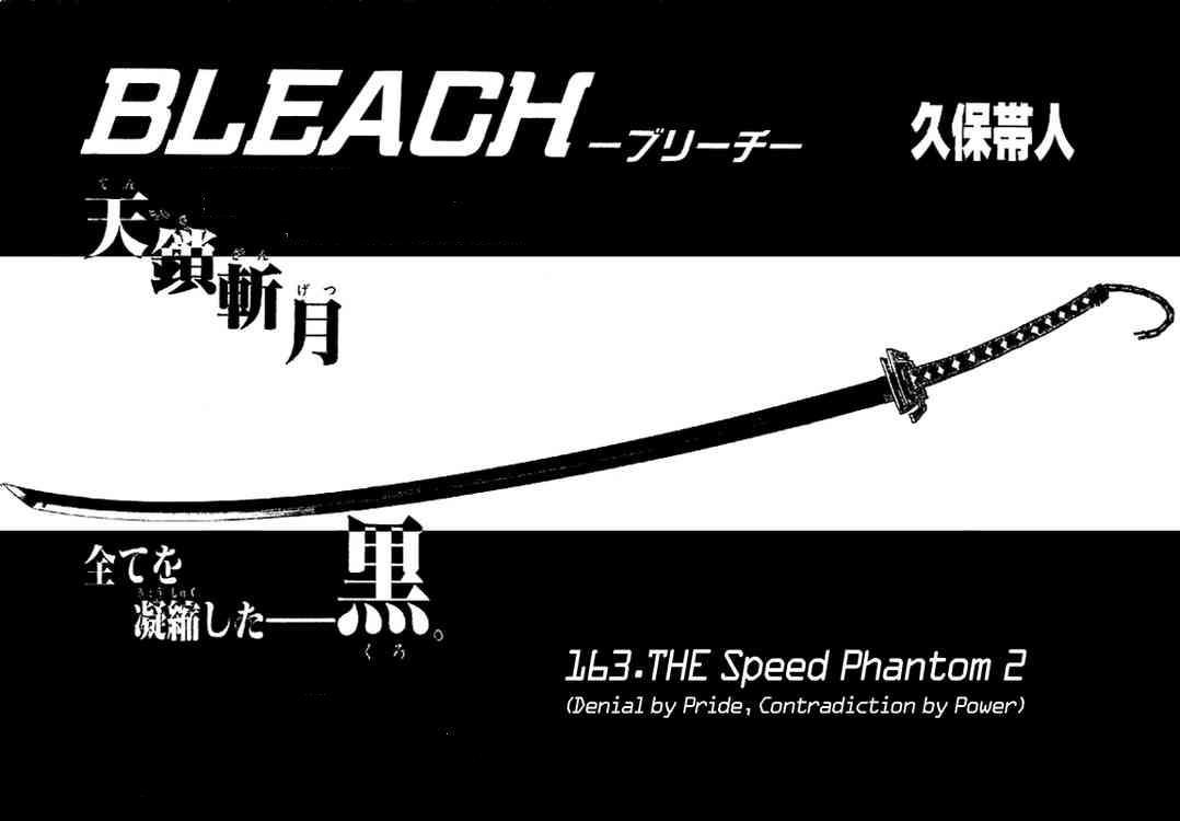 Kapitel 163: Das Blitz-Phantom 2 (Verleugnung durch Stolz, Wiederspruch durch Kraft)