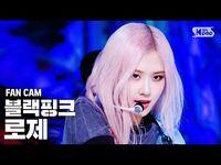 -안방1열 직캠4K- 블랙핑크 로제 'Lovesick Girls' (BLACKPINK ROSÉ FanCam)│@SBS Inkigayo 2020.10.11.
