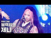 -안방1열 직캠4K- 블랙핑크 제니 'How You Like That' (BLACKPINK JENNIE FanCam)│@SBS Inkigayo 2020.7