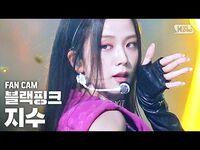 -안방1열 직캠4K- 블랙핑크 지수 'How You Like That' (BLACKPINK JISOO FanCam)│@SBS Inkigayo 2020.7