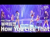 -안방1열 직캠4K- 블랙핑크 'How You Like That' 풀캠 (BLACKPINK Full Cam)│@SBS Inkigayo 2020.6